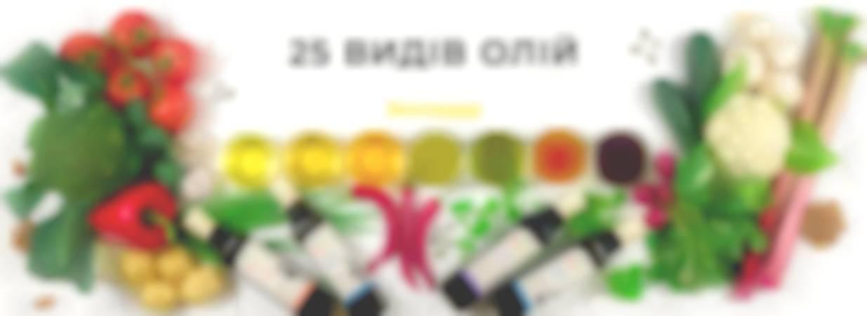 25 видів олій